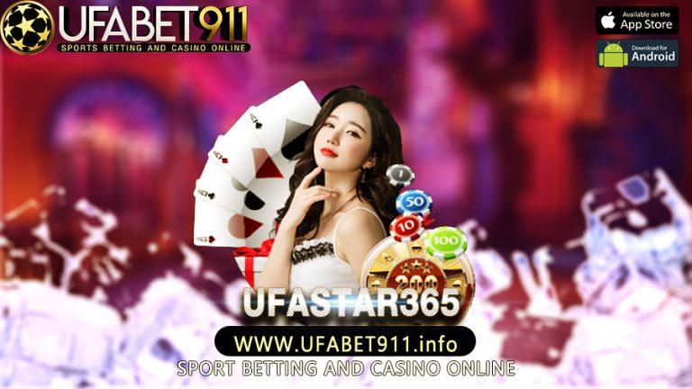ufastar365 จัดให้หนักกับการใช้ทริคในการแทงบอลในเว็บไซต์